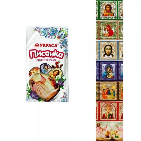 "Easter Egg Decoration  ""Pysanka"" #8 Christian"
