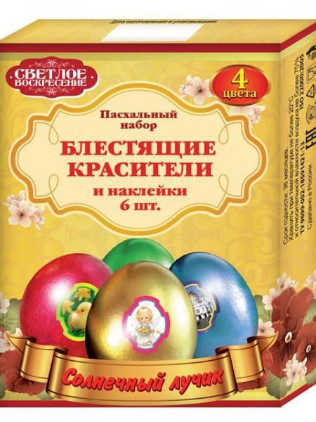 "Easter set of gold dyes ""Sunbeam"" 4 colors 6pcs"
