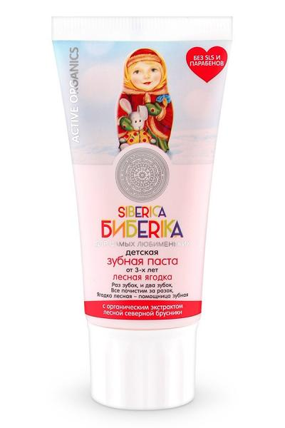 "Natural Siberian Children Toothpaste ""Forest Berry"" (Biberika), 1.77 oz / 50 ml"