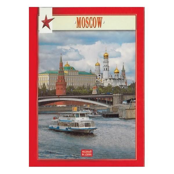 Moscow Mini Souvenir Album, 64 pages