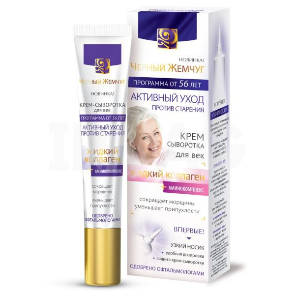 Eye Cream Serum with Liquid Collagen Aminocomplex and White Tea Leaf Extract 56+, Black Pearl, 0.57 oz/ 17 Ml