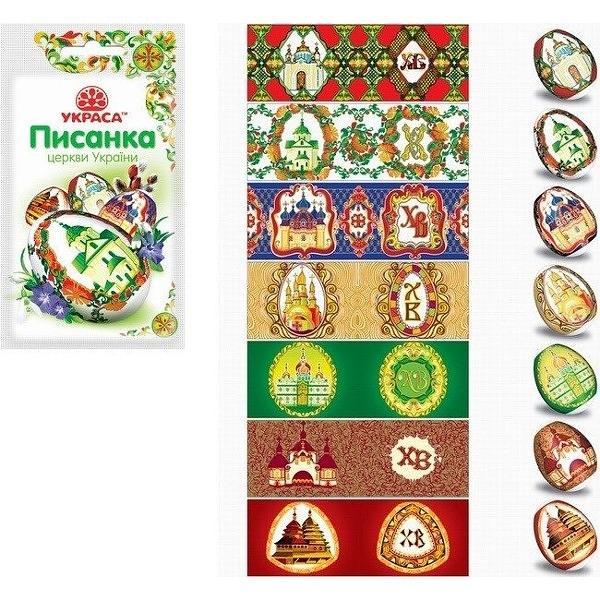 "Easter Egg Decoration ""Pysanka"" #7  Churches"