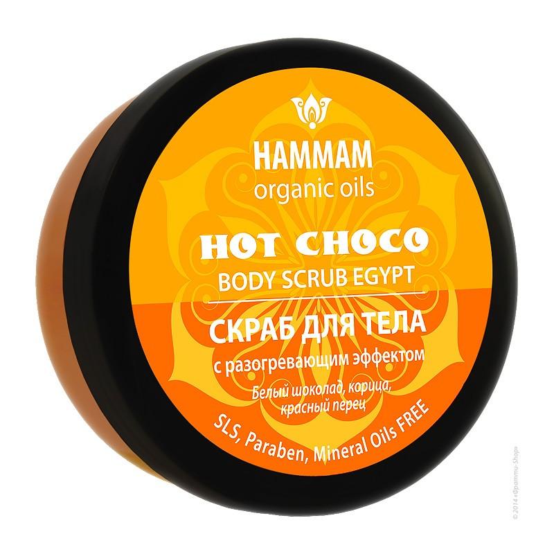 Hot Choco Body Scrub Egypt, w/ Warming Effect, 7.44 oz/ 220 ml (Hammam Organic Oils)