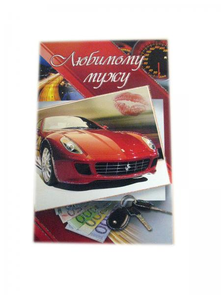 """Red Greeting Card """"To Lovely Husband"""""""