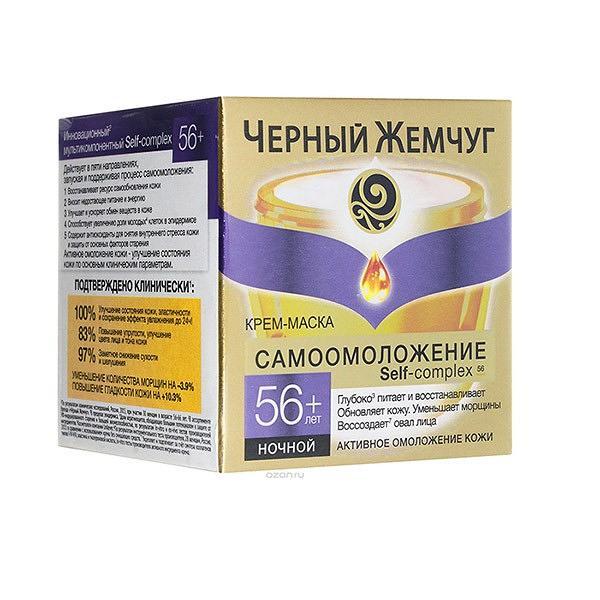 Night Face Cream Self-Rejuvenation 56+, 50 ml (Black Perl)