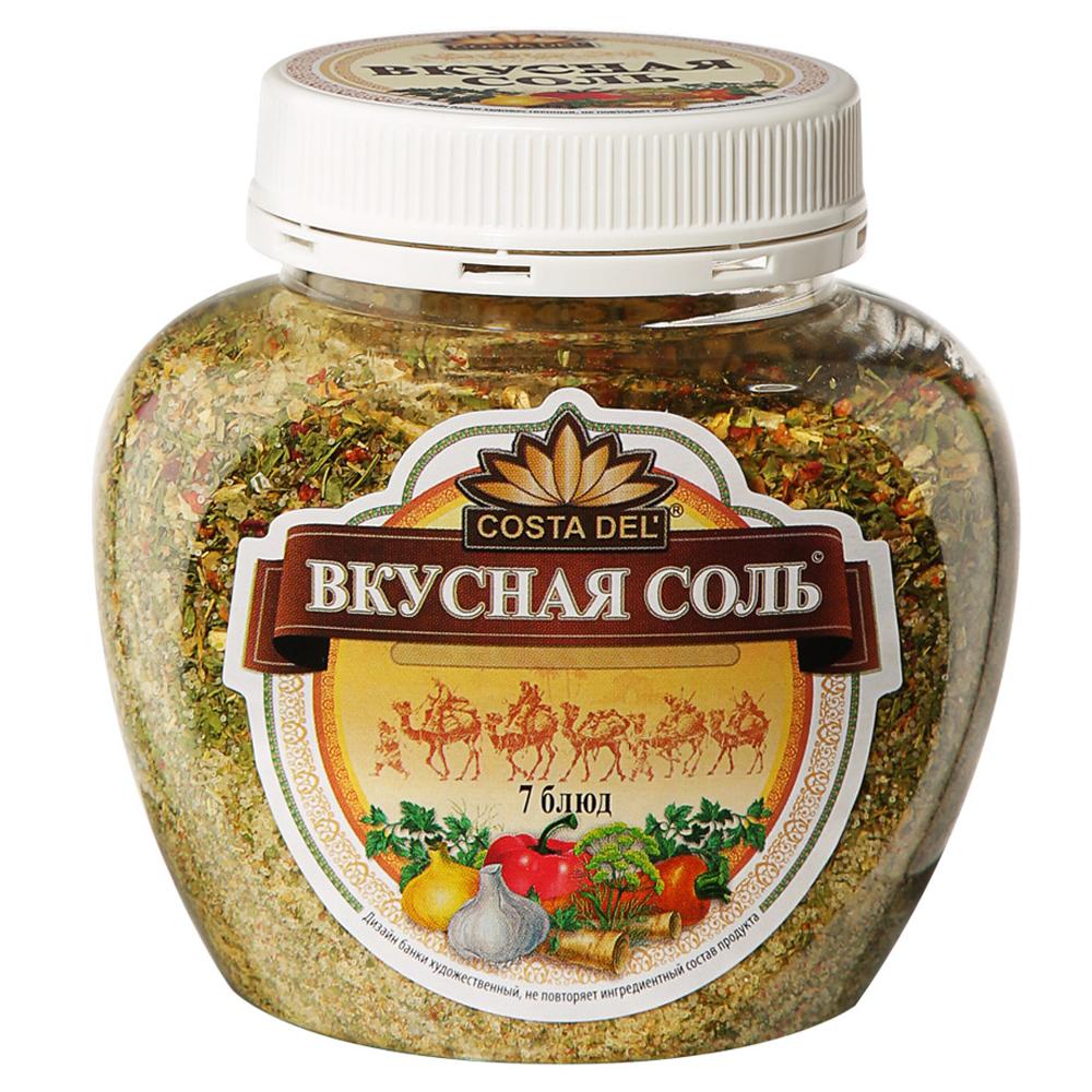 Tasty Salt