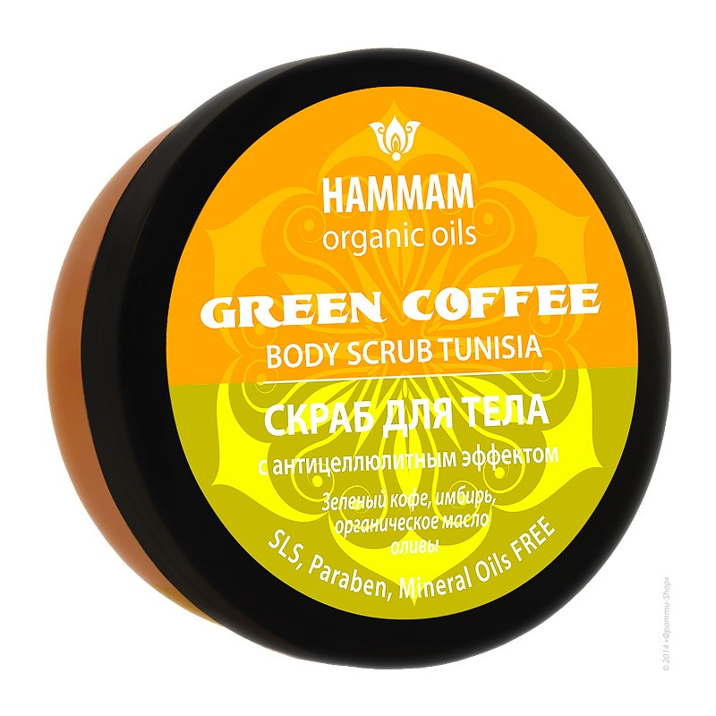 Green Coffee Body Scrub Tunisia, w/ Anti-Cellulite Effect, 7.44 oz/ 220 ml (Hammam Organic Oils)