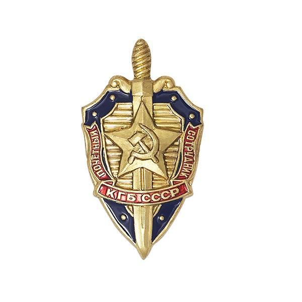Honored KGB Officer Soviet Badge