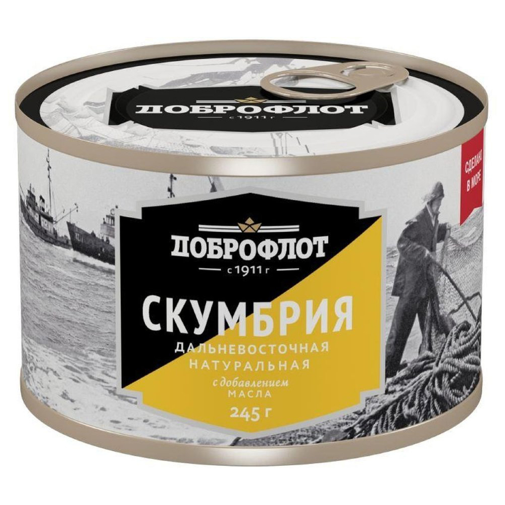 Canned Natural Far Eastern Mackerel in Oil, 0.54 lb/ 245g