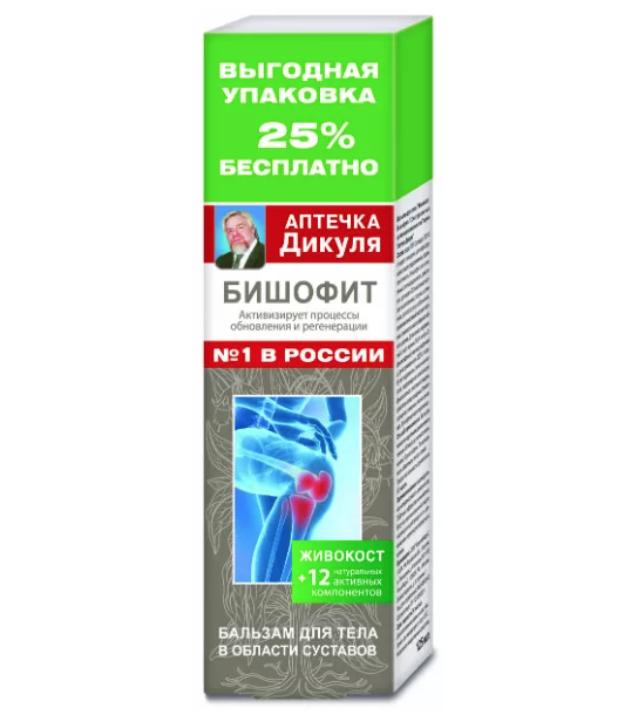 Larkspur (Bischofite) Body Balm, Dikul First Aid Kit, 125 ml/ 4.23 oz