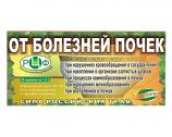 Phyto Tea from kidney disease, 20 Bags