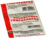 Papaverine, 10 Pills