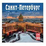 Saint Petersburg by Winter Wall Calendar 2018, 300x300 mm