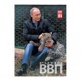 Vladimir Putin Big Wall Calendar 2018, 350x500 mm