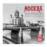 "Wall Сalendar 2018 ""Old Moscow"", 300x300 mm"