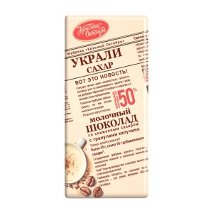 Milk Chocolate with Cappuccino Granules, Red October, 90 g/ 0.2 lb