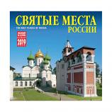 "Holy Places in Russia 2019 Wall Calendar with Holy Days and Fasting, 11.5"" x 11.5"""