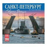 """Wall calendar 2018 """"St. Petersburg - the Venice of the North"""", 300x300 mm"""