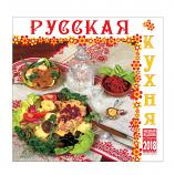 Russian Cuisine Wall Calendar 2018, 300x300 mm