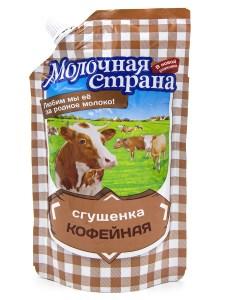 Condensed Milk w/ Coffee,