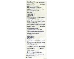 Calcium Gluconate, 10 Pills