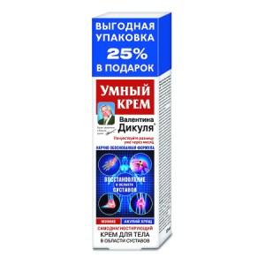 Smart Body Cream Mumiyo + Shark Cartilage, Dikul, 125 ml/ 4.23 oz