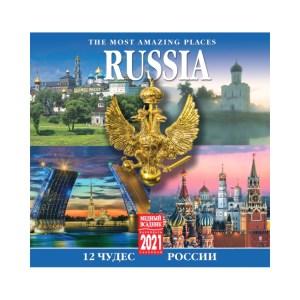 Wall Calendar on Paper Clip 2021, Wonders of Russia (KP10-21043)