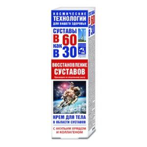 Shark Cartilage Body Cream/ Collagen Joint Repair,