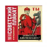 Soviet Propaganda Poster Wall Calendar 2019, 300x300 mm