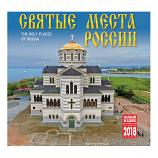 The Holy Places of Russia Wall Calendar 2018, 300x300 mm