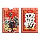 "Souvenir Playing Cards ""Russian Emperors"""