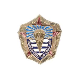 USSR Airborne Troops Badge