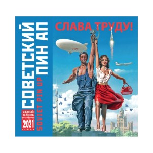 Wall Calendar on Paper Clip 2021, Soviet Pin Up (300 x 300 mm)