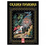 Alexander Pushkin Tales Big Wall Calendar 2018, 350x500 mm
