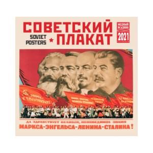 Wall Calendar on Paper Clip 2021, Soviet Poster (KP10-21066)
