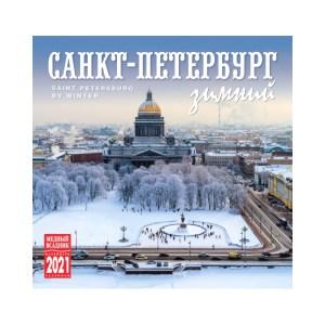 Wall Calendar on Paper Clip 2021, Winter Saint Petersburg (300 x 300 mm)